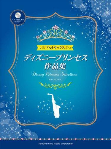 アルトサックス ディズニープリンセス作品集  (ピアノ伴奏CD&伴奏譜付)