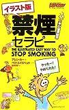 イラスト版 禁煙セラピー (ムックの本 820)