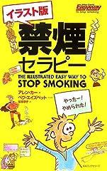 禁煙セラピー イラスト版