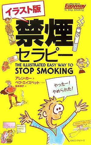 禁煙セラピー イラスト版 (ムックの本 820)