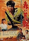 赤い荒野   NYK-806 [DVD]