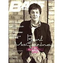 ベース・マガジン (BASS MAGAZINE)/ ポール・マッカートニー~珠玉の新作『追憶の彼方に』全解析 /2007年 7月号