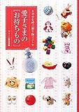 愛子さまの「お持ちもの」 幸せを呼ぶ贈り物リスト