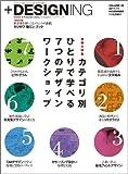 + DESIGNING (プラスデザイニング) 2011年 11月号 [雑誌]