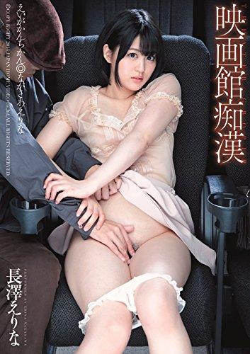 映画館痴漢 長澤えりな [DVD]