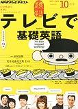 NHK テレビ テレビで基礎英語 2012年 10月号 [雑誌]