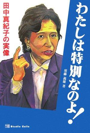 わたしは特別なのよ!―田中真紀子の実像 須藤 義雄 (著)