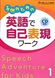 子供のための 英語で自己表現ワーク 1