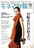 キネマ旬報 2008年 12/15号 [雑誌]