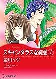 スキャンダラスな純愛 1 (ハーレクインコミックス)