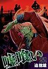 嘘喰い 第22巻 2011年09月16日発売