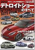 2013モーターショー速報 デトロイトショーのすべて (モーターファン別冊)