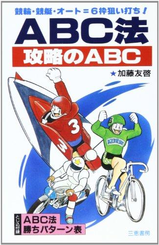 ABC法攻略のABC―競輪・競艇・オート=6枠狙い打ち! (サンケイブックス)
