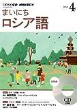 NHK CD ラジオ まいにちロシア語 2014年4月号