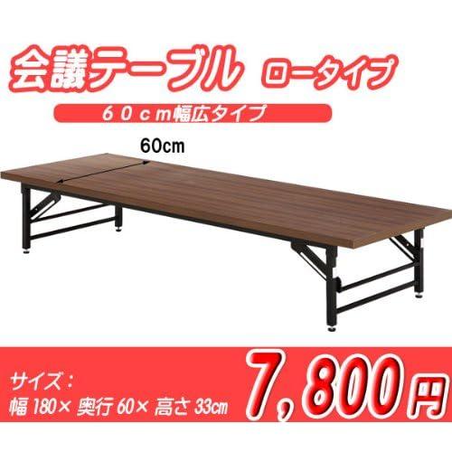 会議テーブル(ロータイプ)『6033D』【FBC】(#9881262-94463)サイズ:幅180×奥行60×高さ33cm【長机 机 つくえ 脚折れ 会議用テーブル 折れ脚】