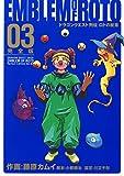 ドラゴンクエスト列伝 ロトの紋章 完全版3巻 (デジタル版ヤングガンガンコミックスデラックス)