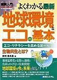 図解入門 よくわかる最新地球環境とエコの基本―エコ・リテラシーを高める第一歩! (How‐nual Visual Guide Book)