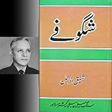 Shagoofay [Urdu Edition] (       UNABRIDGED) by Shafiq Ur Rahman Narrated by Arif Bahalim, Aeman Najmi, Anjuman Irfan