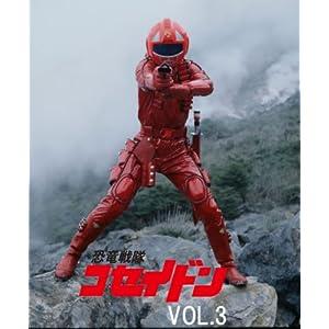 恐竜戦隊コセイドン VOL.3 [DVD]