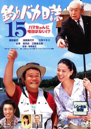 釣りバカ日誌・15 ハマちゃんに明日はない!? [レンタル落ち]