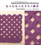 もっともっとドミノ編み