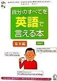 自分のすべてを英語で言える本 基本編—自分のことなら、どんなことでも英語が口をついて出る!