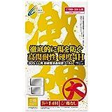 CYBER・超硬度液晶保護フィルム・激硬 -大- (3DS LL用) 【クリーニングクロス同梱・30日間交換保証付き】