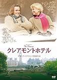 クレアモントホテル [DVD]