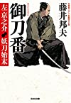 御刀番 左京之介 妖刀始末 (光文社時代小説文庫)