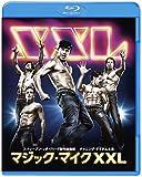 マジック・マイク XXL[Blu-ray/ブルーレイ]