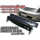 ナンバーステー/ナンバープレート 角度調整用ステー ブラックカーボン/汎用パーツ
