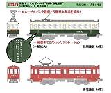 【モデモ】(NT107) 東急たまでん デハ80形「初期/赤電塗装」M車2輌セットMODEMO鉄道模型Nゲージ
