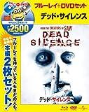 デッド・サイレンス 【ブルーレイ&DVDセット 2500円】 [Blu-ray]