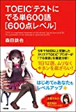 TOEIC600[600]