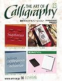 趣味のカリグラフィーレッスン 2013年 6/26号 [分冊百科]