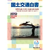 国土交通白書 2012 平成23年度年次報告