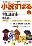 小説すばる 2009年 01月号 [雑誌]