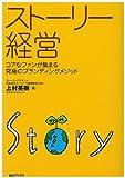 ストーリー経営-コアなファンが集まる究極のブランディングメソッド- (B)