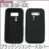 LYNX 3D SH-03C カラーシリコンケース ブラック 黒色 リンクス SH03C