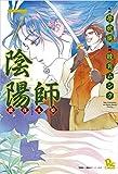 陰陽師—瀧夜叉姫— 7 (リュウコミックス)