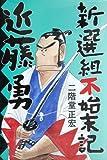 新選組不始末記・近藤勇 / 二階堂 正宏 のシリーズ情報を見る