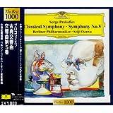 プロコフィエフ:古典交響曲、交響曲第5番