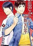 妖怪アパートの幽雅な日常(10) (シリウスコミックス)