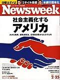 Newsweek (ニューズウィーク日本版) 2009年 2/25号 [雑誌]