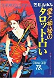 愛と神秘のタロット占い―笠井あゆみオリジナル・カード78枚