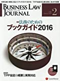 Business Law Journal 2016年 02 月号 [雑誌]