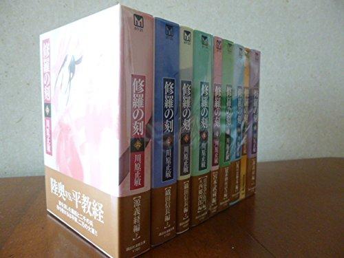 修羅の刻(とき) 文庫版 コミック 1-9巻セット (講談社漫画文庫)