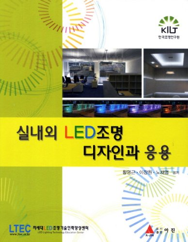 Indoor And Outdoor Led Lighting Design And Application (Korean Edition)