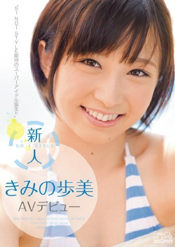 新人NO.1STYLE きみの歩美AVデビュー エスワン ナンバーワンスタイル [DVD]