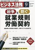 ビジネス法務 2013年 09月号 [雑誌]